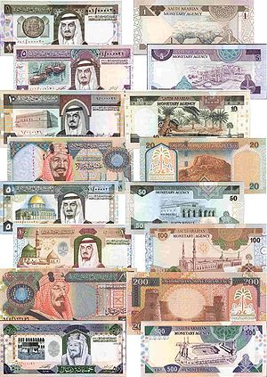 Modern day Saudi Arabia Currency (On the left is pictures of different Kings and on the right is places in Saudi Arabia)